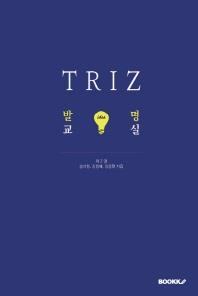 TRIZ 발명 교실 제2권