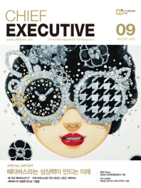 Chief Executive(2021년 9월호)