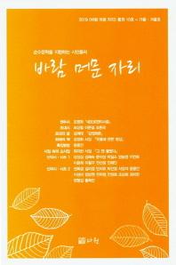바람 머문 자리(2019 가을~겨울호 통권10호)