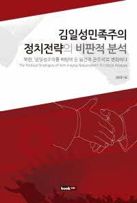 김일성민족주의 정치전략의 비판적 분석