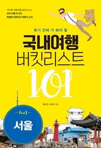 국내여행버킷리스트101(서울)