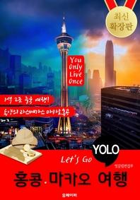 홍콩ㆍ마카오 자유여행 (Let's Go YOLO 여행 시리즈) 확장판