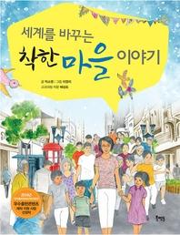 세계를 바꾸는 착한 마을 이야기