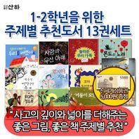[상품권5천원증정] 1-2학년을위한 주제별 추천도서 13권세트