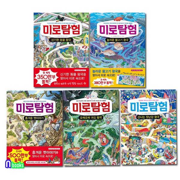문공사/어린이 지식탐험 가이드북 미로탐험 11-15 세트(전5권)/흥겨운옛이야기.동물왕국.물고기왕국.귀신왕