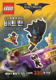 레고 배트맨 스티커 놀이북