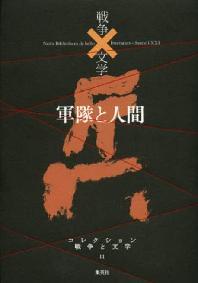 コレクション戰爭と文學 11