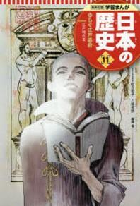 日本の歷史 11