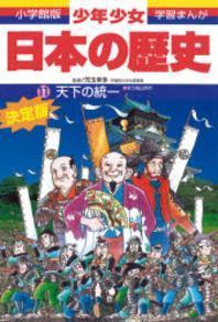 少年少女日本の歷史 11