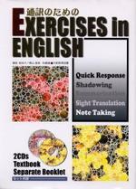 EXERCISE IN ENGLISH サイトトランスレ―ションで意味をとらえよう