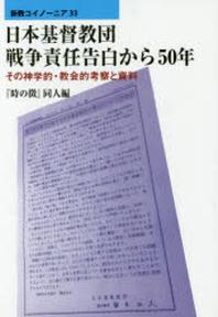 日本基督敎團戰爭責任告白から50年 その神學的.敎會的考察と資料