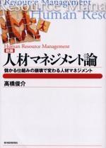 人材マネジメント論 儲かる仕組みの崩壞で變わる人材マネジメント