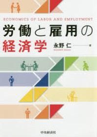 勞動と雇用の經濟學