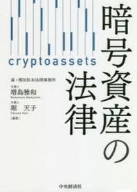暗號資産の法律