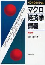 マクロ經濟學講義 イントロダクション