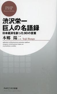 澁澤榮一巨人の名語錄 日本經濟を創った90の言葉