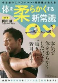 體を柔らかくする新常識 骨格筋のエキスパ-ト.岡田隆が敎える