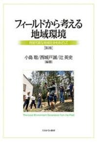 フィ-ルドから考える地域環境 持續可能な地域社會をめざして