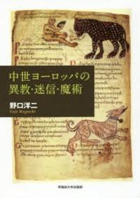 中世ヨ-ロッパの異敎.迷信.魔術