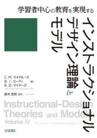 インストラクショナルデザイン理論とモデル 學習者中心の敎育を實現する