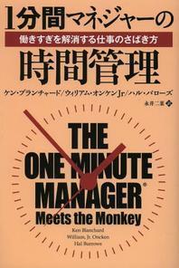 1分間マネジャ-の時間管理 動きすぎを解消する仕事のさばき方