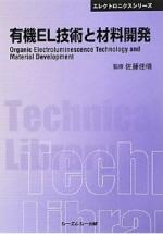 有機EL技術と材料開發 普及版