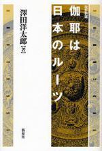 伽耶は日本のル―ツ 改訂新版
