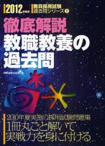 敎職敎養の過去問 徹底解說 2012年度版