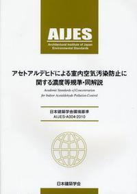 アセトアルデヒドによる室內空氣汚染防止に關する濃度等規準.同解說 日本建築學會環境基準 AIJES-A004-2010