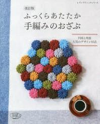 ふっくらあたたか手編みのおざぶ 円座と角座人氣のデザイン45点