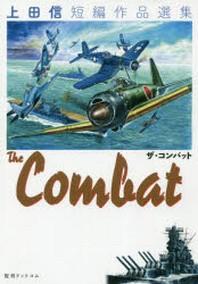 THE COMBAT 上田信短編作品選集