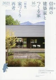 信州の建築家とつくる家 VOLUME16(2021)