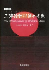三浦按針11通の手紙 日本語版