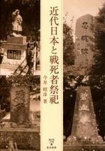 近代日本と戰死者祭祀