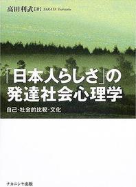 「日本人らしさ」の發達社會心理學 自己.社會的比較.文化