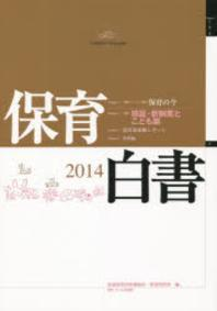 保育白書 2014