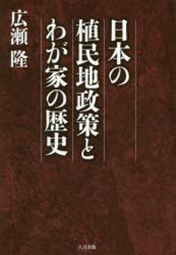 日本の植民地政策とわが家の歷史