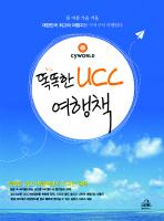 똑똑한 UCC 여행책