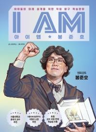 I AM(아이엠) 봉준호