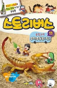 스토리버스 융합과학. 11: 무척추동물(땅)