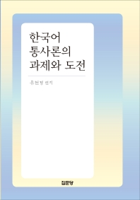 한국어 통사론의 과제와 도전
