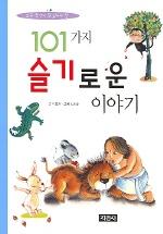 101가지 슬기로운 이야기 (초등 학생이 꼭 읽어야 할)