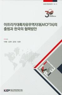 아프리카대륙자유무역지대(Afcfta)의 출범과 한국의 협력방안