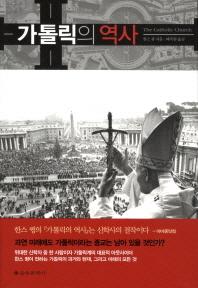 가톨릭의 역사