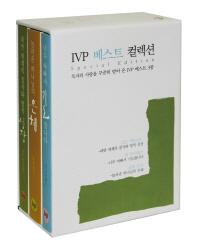 IVP 베스트 컬렉션 세트
