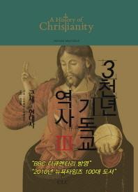 3천년 기독교 역사. 3: 근세 현대사