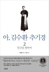 아 김수환 추기경. 2: 인간을 향하여