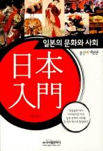 일본입문: 일본의 문화와 사회(올컬러)