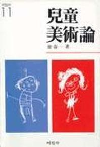 아동미술론(미진 신서 11)