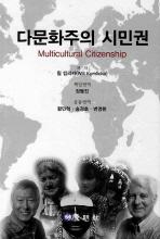 다문화주의 시민권